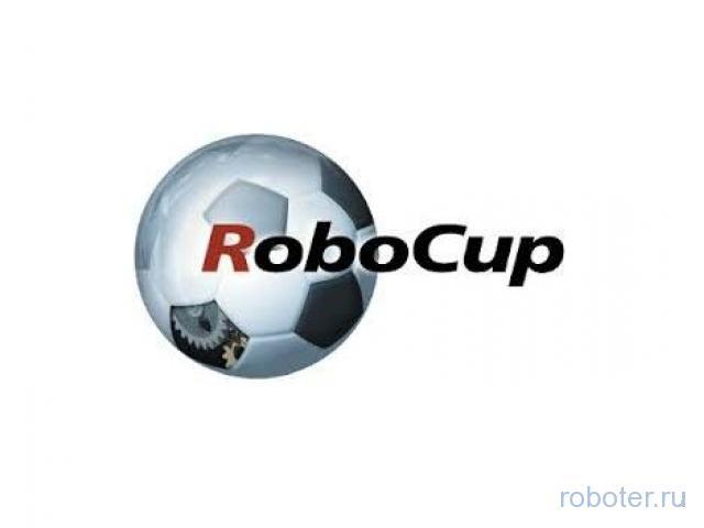 RoboCup в Новосибирске 29-30 апреля