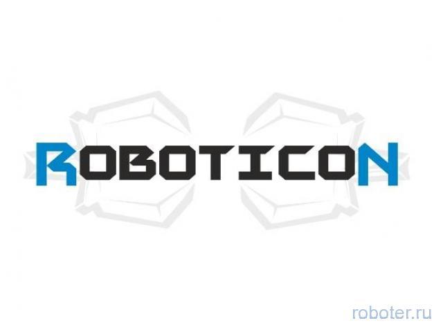 Roboticon в Минске 12-14 мая