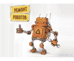 Ремонт роботов в Красноярске