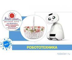 Робототехника в Волгограде