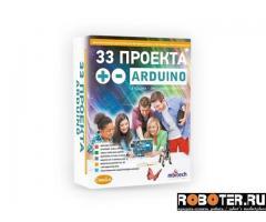 33 проекта Arduino