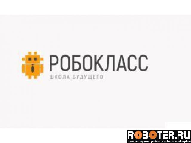РобоКласс