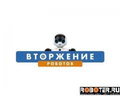 Консультант на выставку роботов в Новороссийске