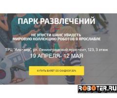 Робополис 19 апреля - 12 мая