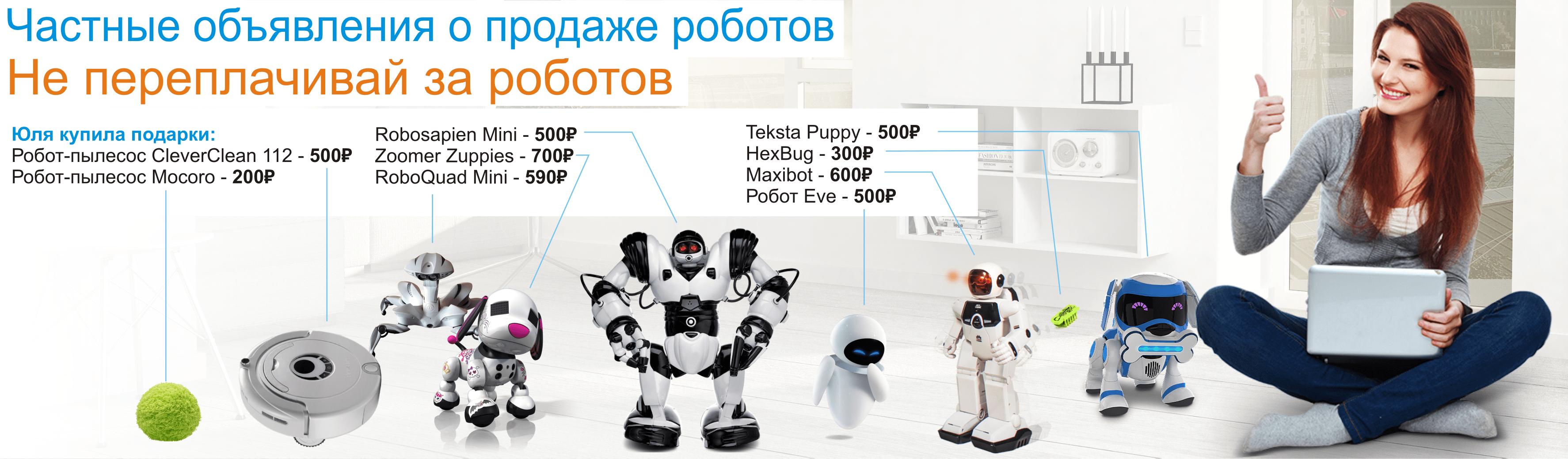 Roboter.ru